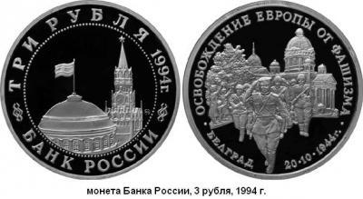 20.10.1944 (Освобождение Белграда).JPG