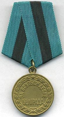20.10.1944 (медаль За освобождение Белграда).JPG