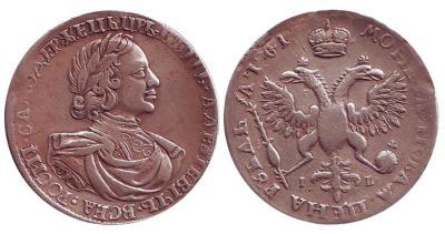 коронация Пётр I 1721.jpg