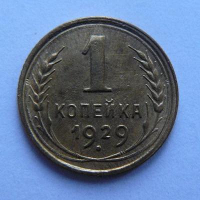 1к 1929г.jpg