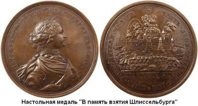 22.10.1702 (Взятие Шлиссельбурга).JPG