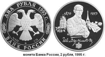 22.10.1870 (Родился Иван Алексеевич БУНИН).JPG