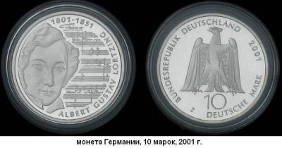 23.10.1801 (Родился Альберт ЛОРЦИНГ).JPG