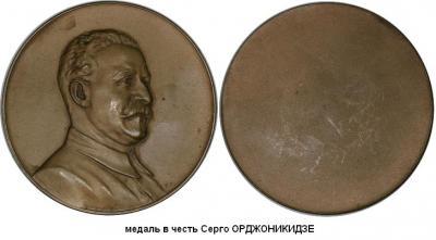 24.10.1886 (Родился  Серго ОРДЖОНИКИДЗЕ).JPG