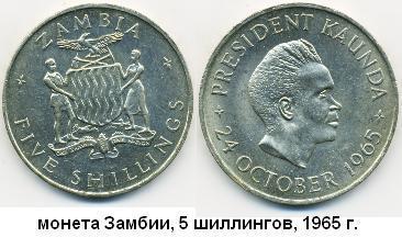 24.10.1964 (Независимость Замбии).JPG
