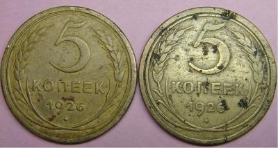 пятаки 1926 г.JPG