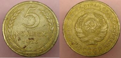 пятаки 1926 г (2).JPG