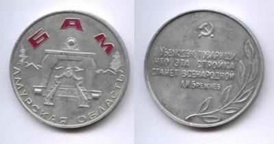 медаль бам.jpg