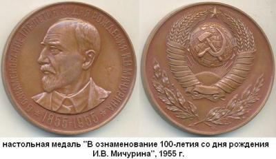 27.10.1855 (Родился Иван Владимирович Мичурин).JPG