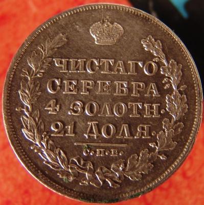 1 руб 1830 р.JPG