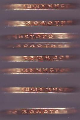 червонец 1923гурт.jpg