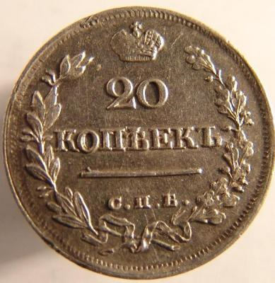 20 коп 1823.JPG