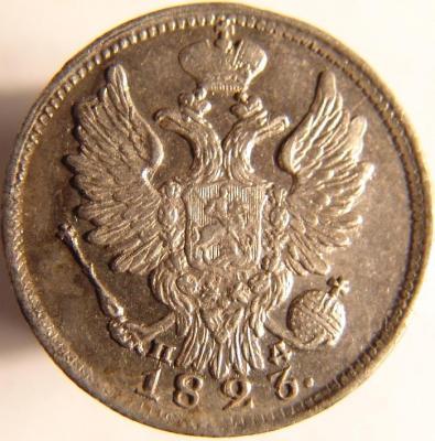 1823 20 коп а.JPG