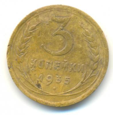 3 к 1935 рев.jpg
