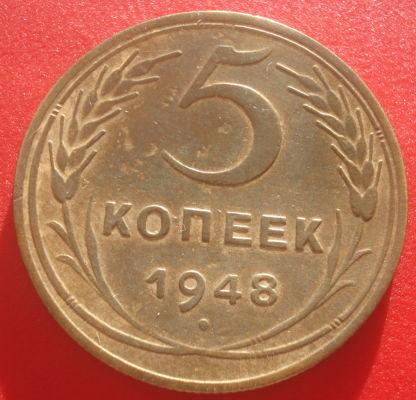 5 копеек 1948 г Координатная сетка четкая