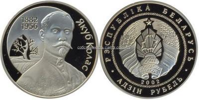 3 ноября 1882 Якуб Колас.jpg