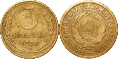 3 коп 1934 Шт 20 коп 1931.jpg