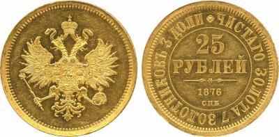 25 Рублей 1876г St. James Auctions Ltd Price realized 140,000 GBP image00315.jpg