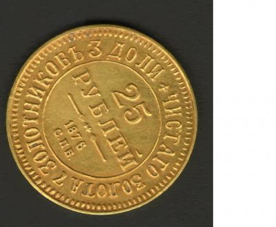 Фантазия в 25 рублей 1876 г.jpg