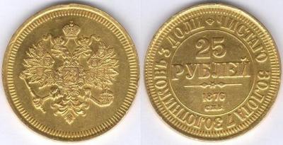 25 рублей 1876г Копия 1159808377_52.JPG