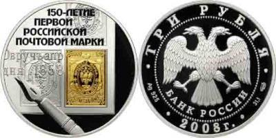 150-летие первой российской почтовой марки.jpg