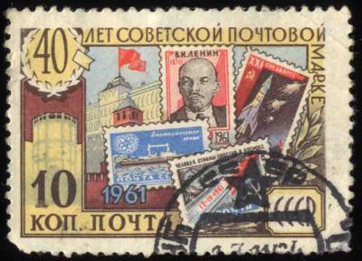 Марка СССР, посвящённая 40-летию советской почтовой марки.jpg