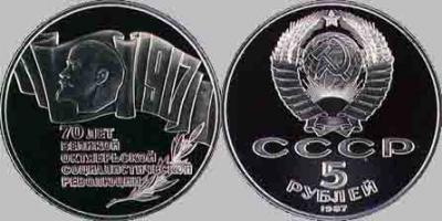Памятные монеты СССР, 70 лет Октябрьской революции, 5 рублей...jpg