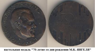07.11.1911 (Родился Михаил Кузьмич ЯНГЕЛЬ).jpg