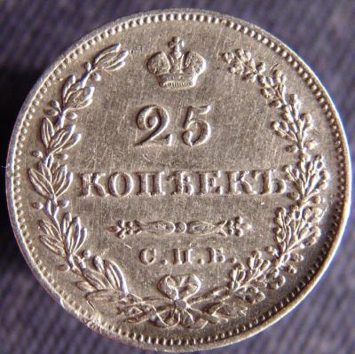 25 коп 1831 р.JPG