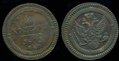 2 копейки 1802 ем.jpg