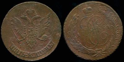 5 копеек 1791 ем пп.jpg