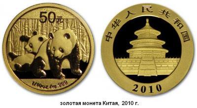 09.11.1927 (В Китае впервые обнаружена живая гигантская  панда).jpg