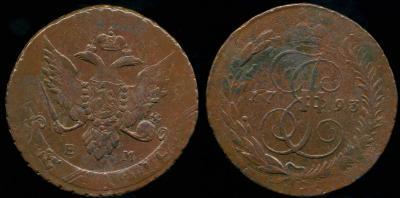 5 копеек 1793 ем пп - 2.jpg