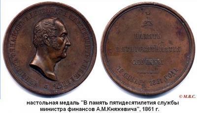 11.11.1792      (Родился Александр Максимович Княжевич).JPG