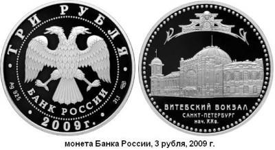 11.11.1837      (Открыто движение с Витебского (Царскосельского) вокзала).JPG