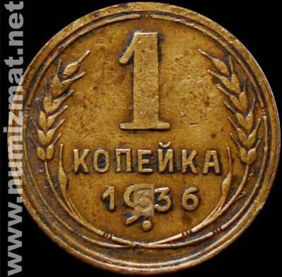 1_kop_1936_var.jpg