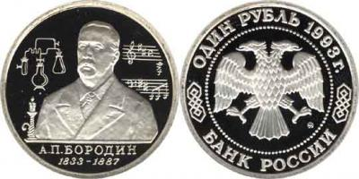 12 ноября 1833 Бородин, Александр Порфирьевич.jpg