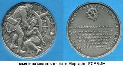12.11.1751 (Родилась Маргарет КОРБИН).JPG