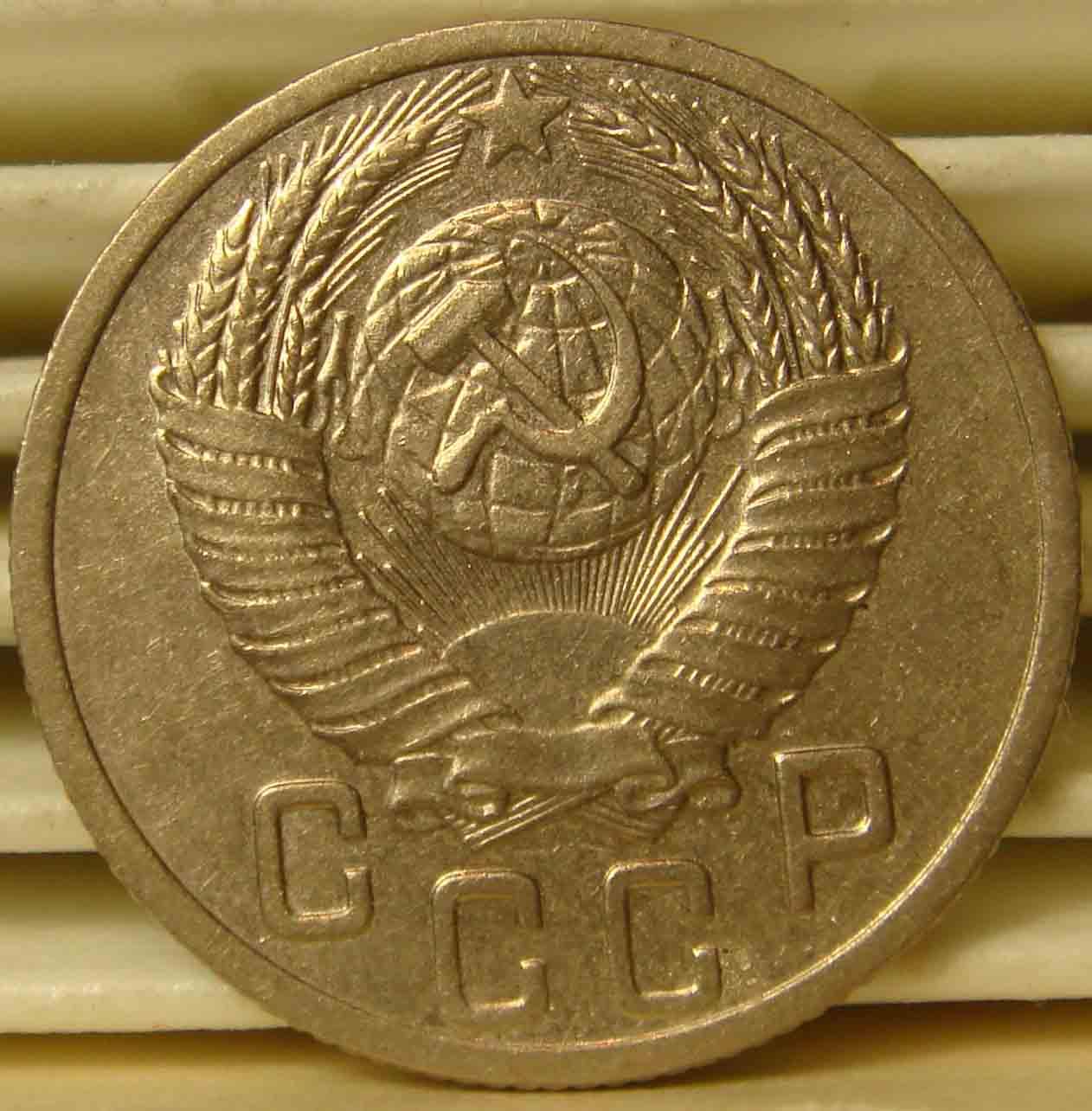 15 копеек 1952 г Лицевая сторона - 3.21., оборотная сторона - Б, просвет буквы «О» круглый