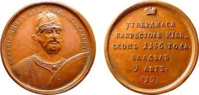 13 ноября 1154 года умер Изяслав Мстиславич.jpg