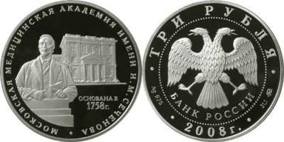13 ноября 1758 г Сеченов.jpg