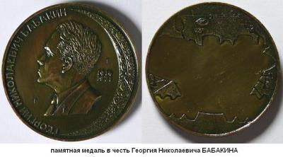 13.11.1914 (Родился Георгий Николаевич БАБАКИН).JPG