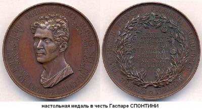 14.11.1774 (Родился Гаспаре Луиджи Пачифико СПОНТИНИ).JPG