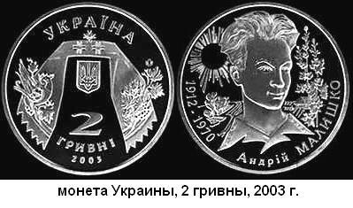14.11.1912 (Родился Андрей Самойлович МАЛЫШКО).JPG