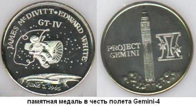 14.11.1930 (Родился Эдвард Хиггинс УАЙТ).JPG