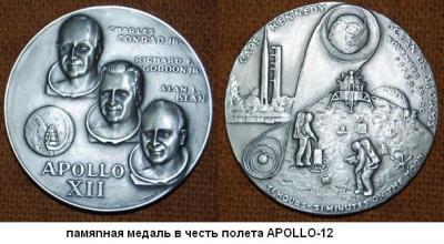 14.11.1969 (Старт Аполлона-12).JPG