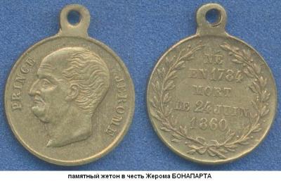 15.11.1784 (Родился Жером БОНАПАРТ).JPG