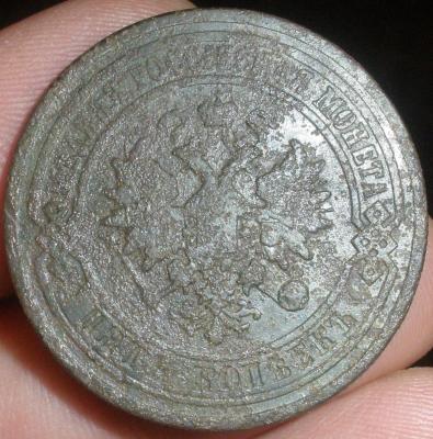 5 копеек 1877-а.jpg
