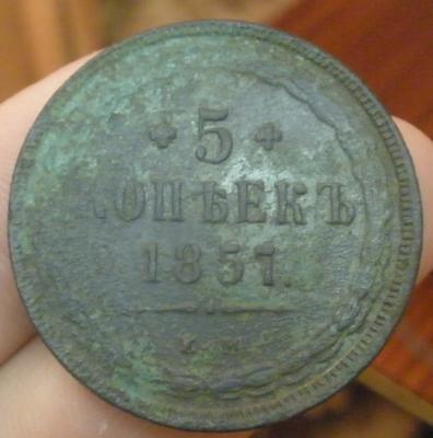 5 копеек 1857-р.jpg