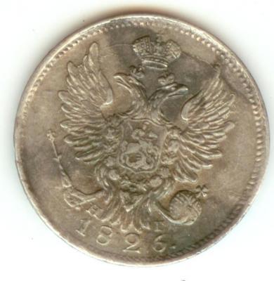 20 коп 1826 а.jpg
